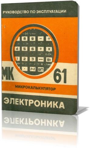 Руководство по эксплуатации | Микрокалькулятор Электроника МК 61 (1992) [PDF]