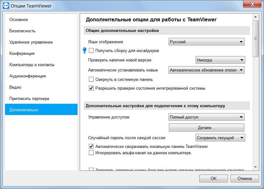 TeamViewer 13.1.1548 (2018) PC