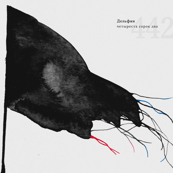 Дельфин - 442 (2018) MP3