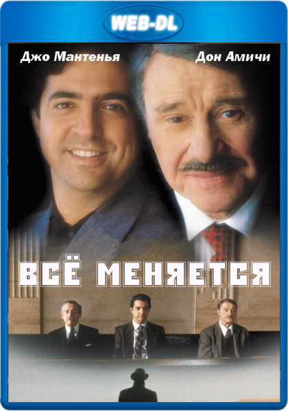 Всё меняется / Things Change (1988) WEB-DLRip 720p