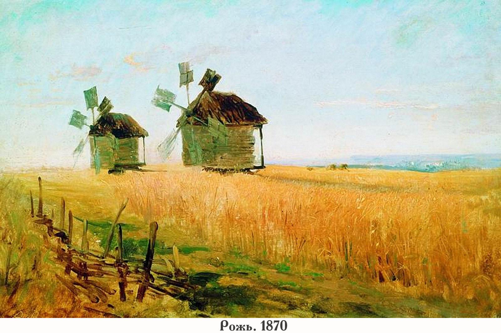 Рожь. 1870.jpg