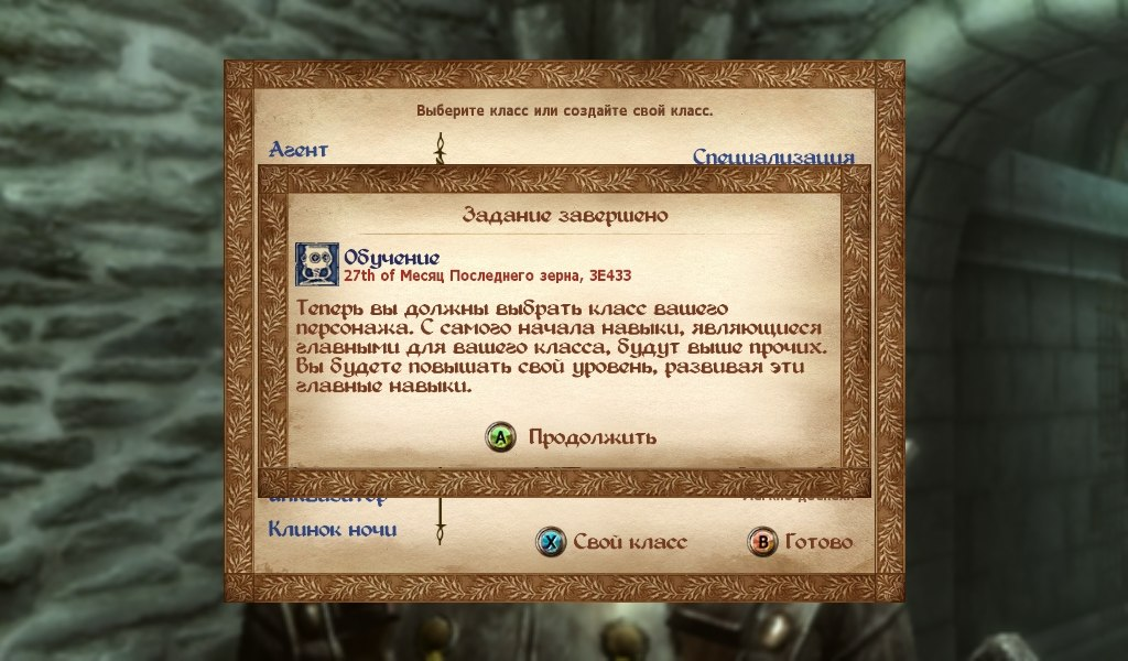 The Elder Scrolls IV: Oblivion Золотое издание [V2.0 RUSSOUND] (2006/XBOX360/Русский), FREEBOOT, от R.G. DShock