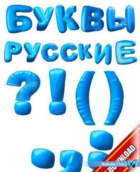 Растровый клипарт - Русские буквы [PNG, JPG]