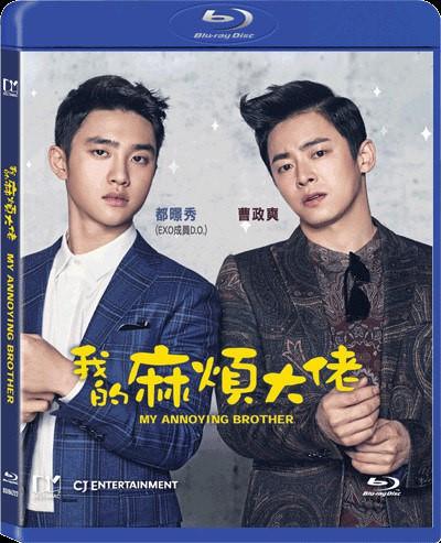 Старший брат / My Annoying Brother / Hyeong (2016) BDRip [H.265/1080p] [10-bit]