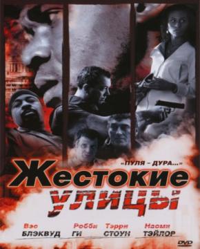 Жестокие улицы / Гол в девятку / Rollin' with the Nines (2006) WEB-DL 1080p
