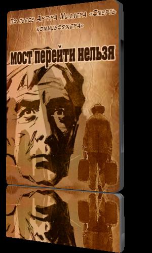 Мост перейти нельзя (1960) VHSRip от New-Team
