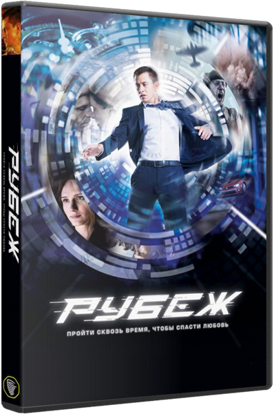 Рубеж (2018) WEB-DLRip | iTunes