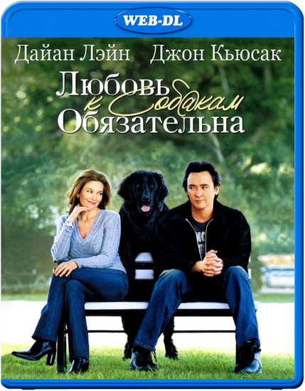 ������ � ������� ����������� / Must Love Dogs (2005) WEB-DL 1080p