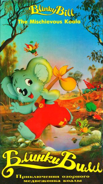 Блинки Билл / Blinky Bill (Йорам Гросс / Yoram Gross) [1992, Австралия, мюзикл, приключения, семейный, VHSRip-AVC] AVO (Юрий Сербин) + Original Eng