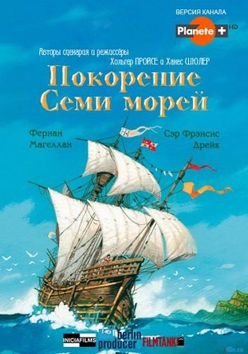 Покорение Семи морей / Griff nach der Weltherrschaft / Conquest of the Seven seas (2014) HDTV [H.264/1080i-LQ] (Серии 1-2 из 2)