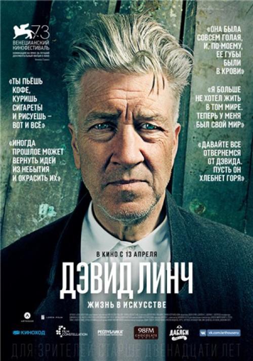 Дэвид Линч: Жизнь в искусстве / David Lynch: The Art Life (Джон Нгуйен, Рик Барнс, Оливия Неергаард-Холм) [2016, США, Дания, документальный, биография, BDRip 1080p] VO (Репетур) + Original Eng + Sub (Rus, Eng)