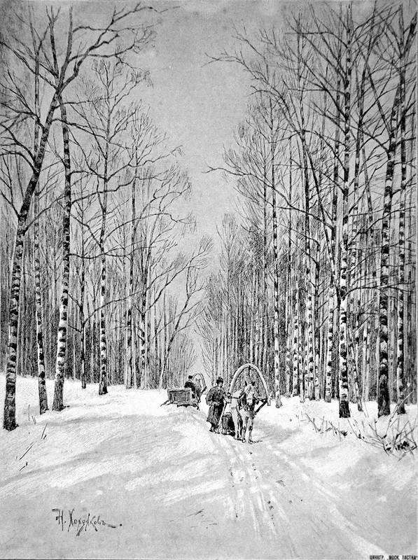 Дорога в березовой роще. 1900.jpg