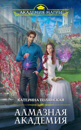 Катерина Полянская - Алмазная академия (2018) MP3