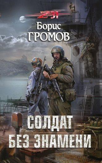 Борис Громов - Солдат без знамени (2018) MP3