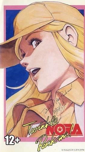 Nora | Twinkle Nora Rock Me! | Нора | Сверкающая Нора: Без ума от тебя! [1985, OVA, 2 эп.] LDrip 480p raw