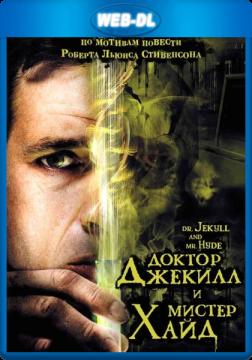 Доктор Джекилл и мистер Хайд / Dr. Jekyll and Mr. Hyde (2008) WEB-DL 1080p