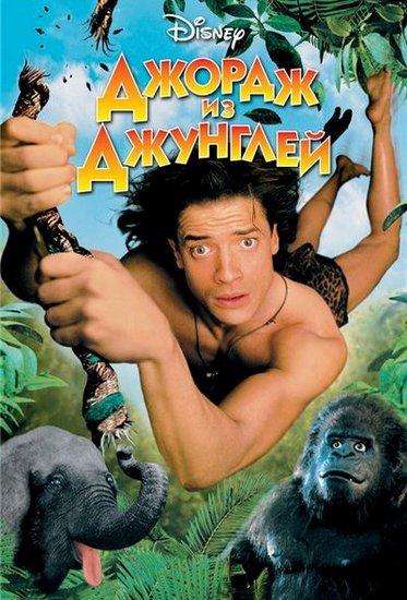 Скачать фильм через торрент джордж из джунглей 2.