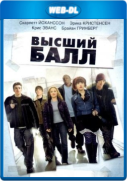 Высший балл / The Perfect Score (2004) WEB-DL 1080p