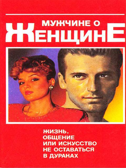 Виктор Юрчук  - Мужчине о женщине. Жизнь, общение или искусство не оставаться в дураках (1997) FB2