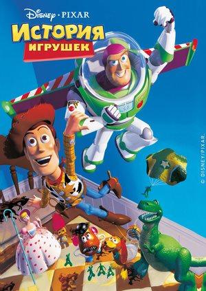 История игрушек / Toy Story (Джон Лассетер / John Lasseter) [1995, США, Мультфильм, BDRip] AVO Юрий Живов (ранний) + Original Eng