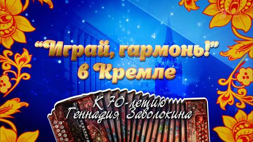 «Играй, гармонь любимая!» Праздничный концерт (Эфир от 01.05.2018) [2018, Pop, HDTV 1080i] [1 канал HD]