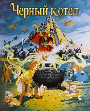 Черный котел / The Black Cauldron (1985) BDRemux 1080p