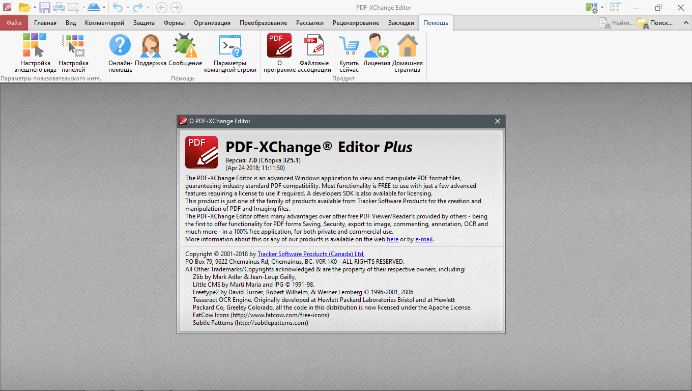 PDF-XChange Editor Plus [7.0.325.1] (2018/PC/Русский), RePack + Portable by KpoJIuK