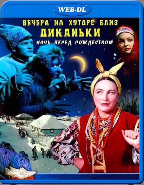 Вечера на хуторе близ Диканьки (1962) WEB-DLRip 720p