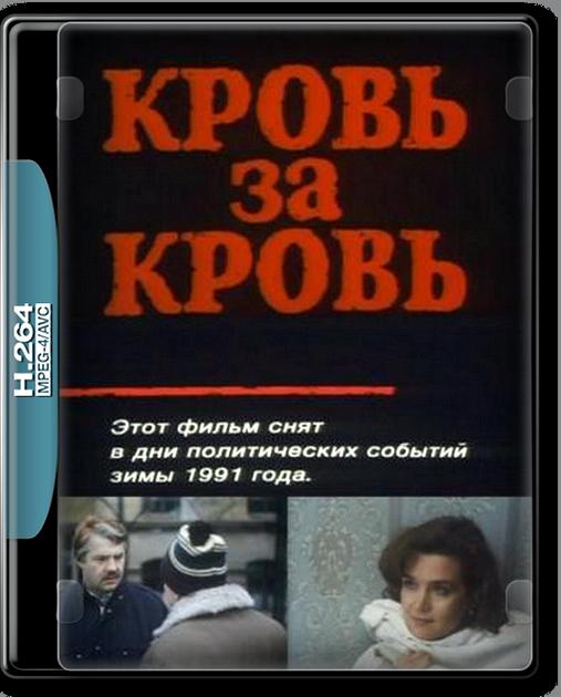 Кровь за кровь (1991) SATRip-AVC от KORSAR