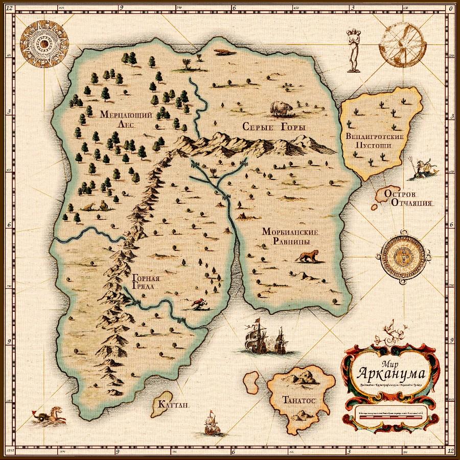 Карта Арканума