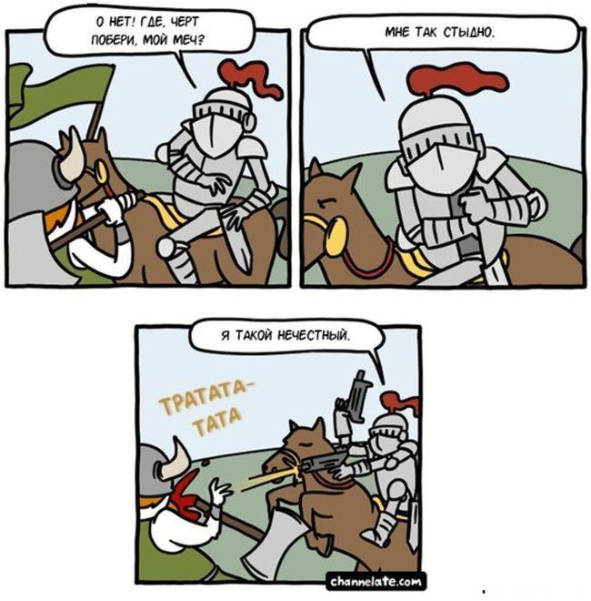 Нечестный рыцарь