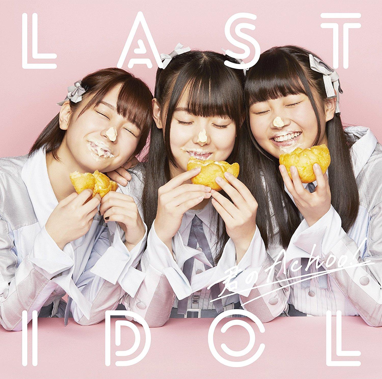 20180527.0510.12 Last Idol - Kimi no Achoo! (web special edition) (M4A) cover 3.jpg