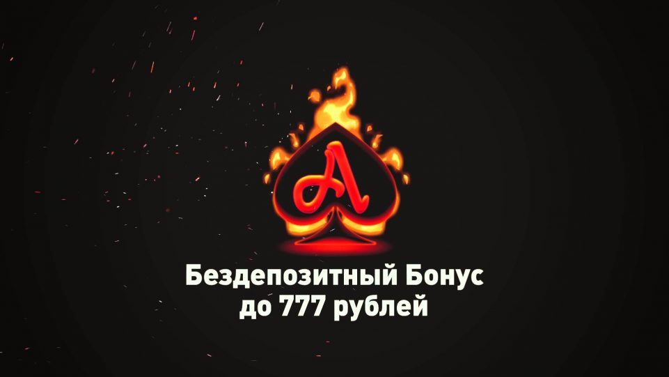 azino777 com бездепозитный
