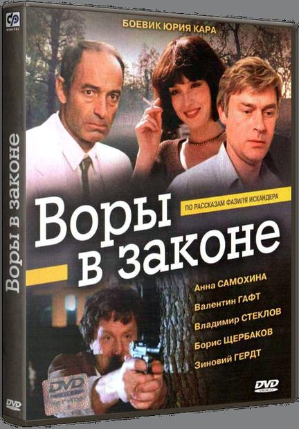 Воры в законе (1988) DVDRip-AVC от KORSAR