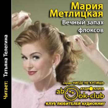 Метлицкая Мария – Вечный запах флоксов [Телегина Татьяна, 2018, 96 kbps, MP3]