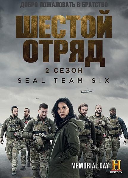 Шесть / Шестой отряд / Six [02x01-02 из 08] (2018) HDTVRip 720p | ColdFilm