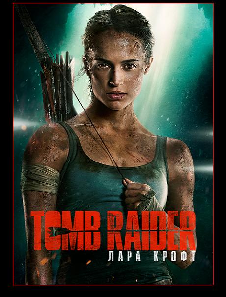 Tomb Raider: Лара Крофт / Tomb Raider (2018) HDRip-AVC от ExKinoRay | HDrezka Studio