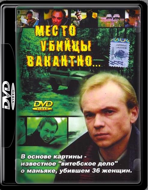 Место убийцы вакантно (1991) DVDRip-AVC от KORSAR