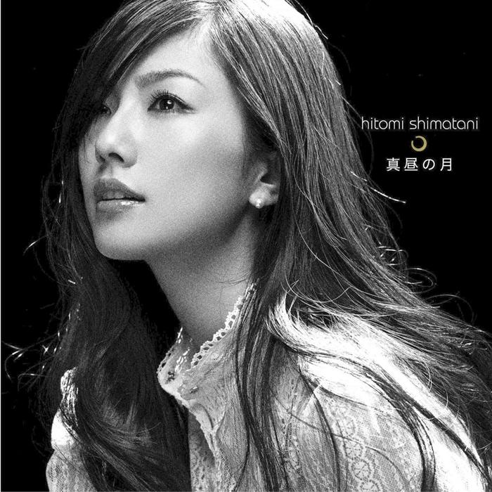 20180607.1200.03 Hitomi Shimatani - Mahiru no Tsuki cover.jpg