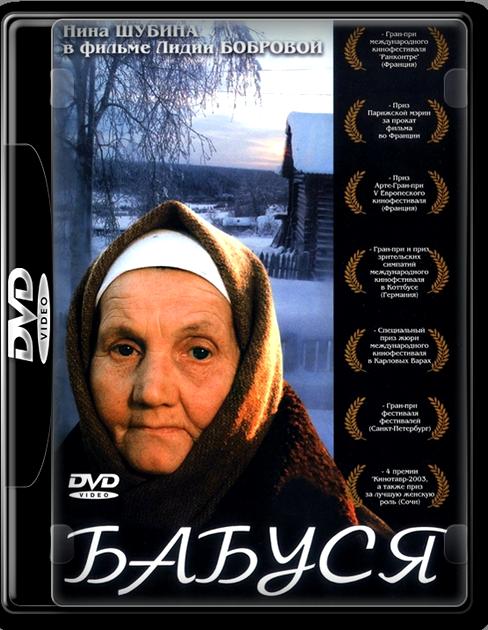 Бабуся (2003) DVDRip