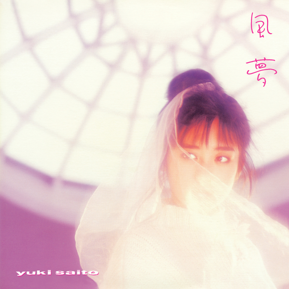 20180611.0943.17 Yuki Saito - Fuumu (1987) (remastered 2003) cover.jpg