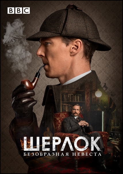 Шерлок: Безобразная невеста / Sherlock: The Abominable Bride (Дуглас Макиннон) [2016, Великобритания, триллер, драма, криминал, детектив, WEBRip 720p] [Локализованная версия] Dub (Первый канал) + Original + Subs (Rus, Eng)