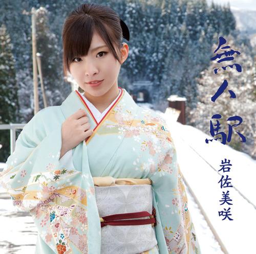 20180614.1147.06 Misaki Iwasa - Mujin Eki (Limited edition) cover 2.jpg