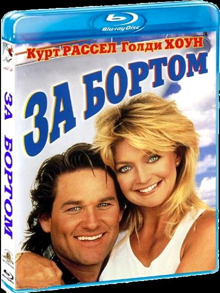 За бортом / Overboard (1987) HDRip-AVC от ExKinoRay | P