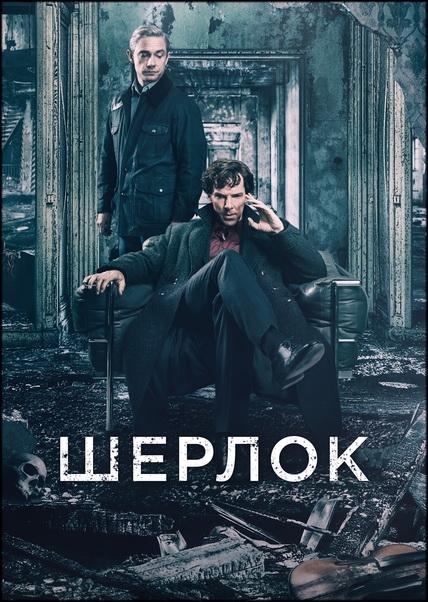 Шерлок / Sherlock / Сезон: 4 / Серии: 1-3 из 3 (Дуглас Макиннон) [2017, Великобритания, триллер, драма, криминал, детектив, WEBRip 720p] [Локализованная версия] Dub (Первый канал)