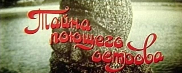 Тайна поющего острова (1980) [SATRip].avi_snapshot_00.00.43.png