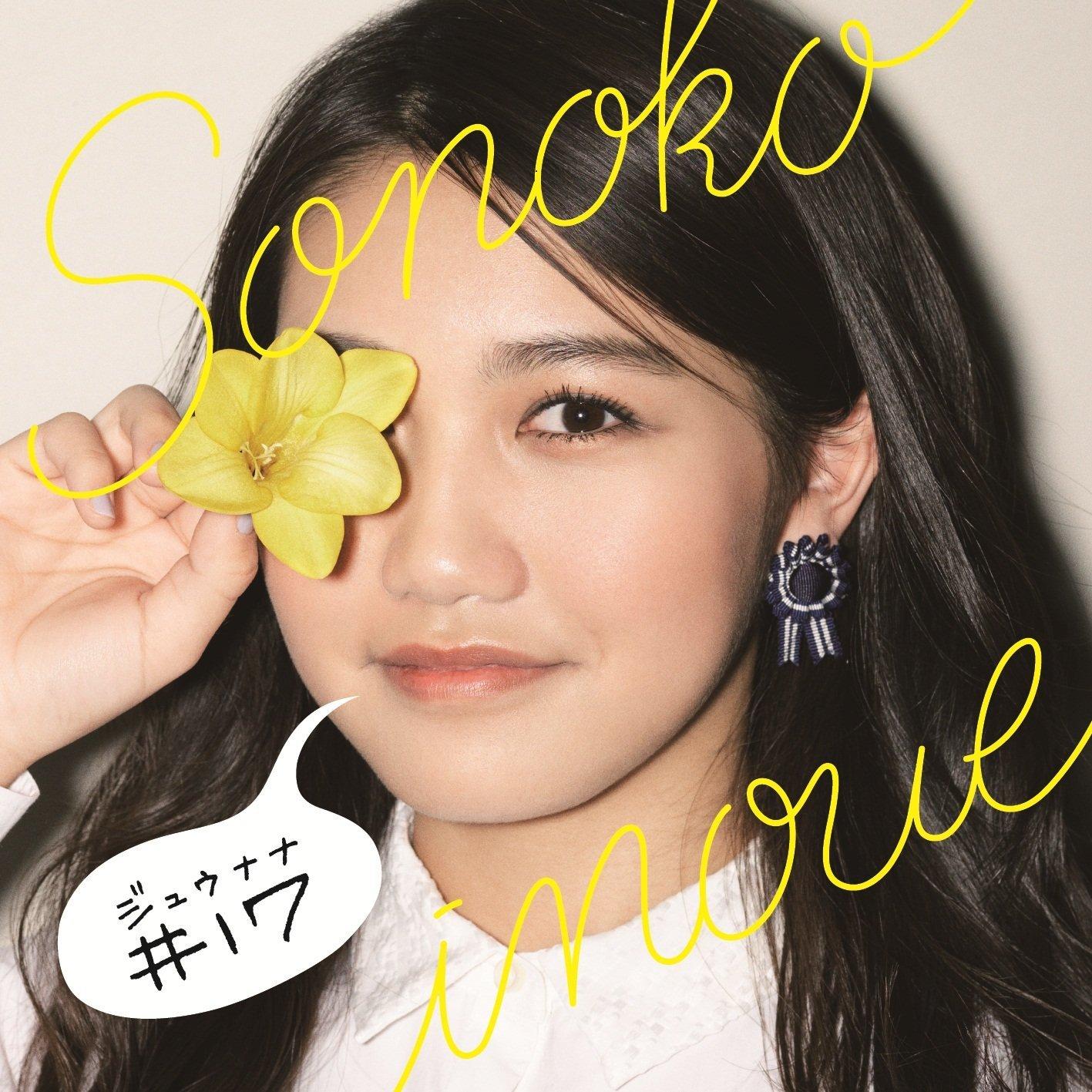20180627.1428.21 Sonoko Inoue - #17 (FLAC) cover.jpg