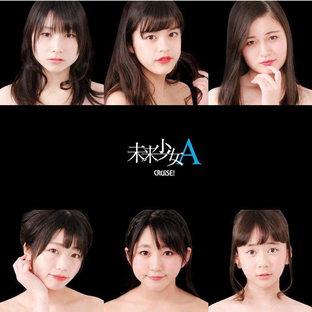 20180627.1428.02 CRUiSE! - Mirai Shoujo A (Type A) (FLAC) cover 1.jpg