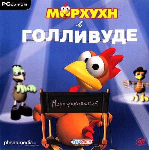 Морхухн в Голливуде / Moorhuhn: Directors Cut [L] [RUS] (2008) [Руссобит-М]