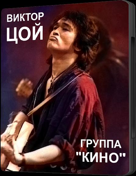 Виктор Цой - Концерт в Донецке (1990) DVDRip-AVC от ExKinoRay